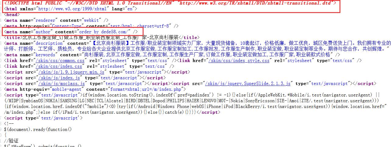 网站首页代码